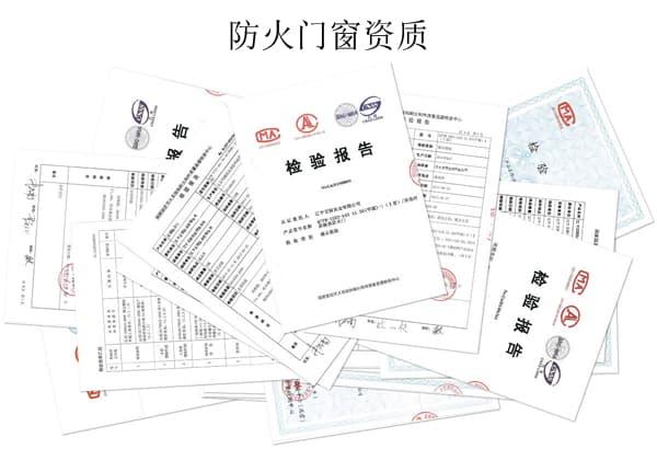 正衡防火门资质文件